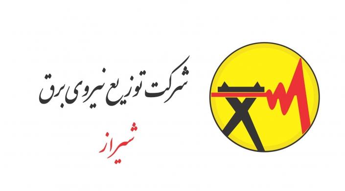 شرکت توزیع برق شیراز