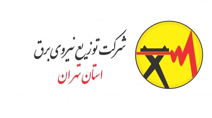 شرکت توزیع برق استان تهران