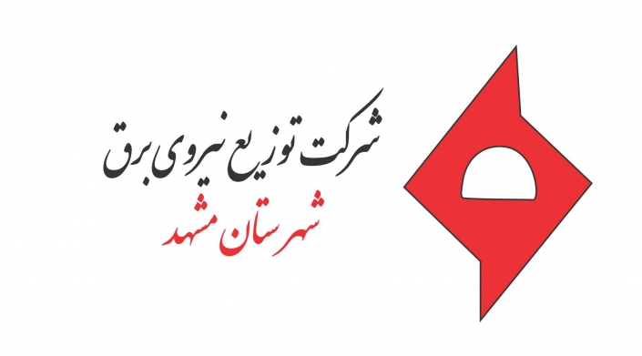 شرکت توزیع برق مشهد